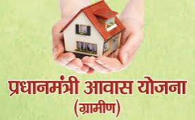 पीएम आवास योजना (ग्रामीण) में निर्धारित लक्ष्य से पिछड़ा महाराष्ट्र