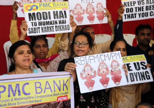 अब धरने पर बैठे पीएमसी बैंक खाताधारक, आरबीआई ऑडिटर के खिलाफ एफआईआर की मांग