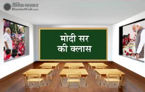 छात्रों के पास है प्रधानमंत्री नरेंद्र मोदी से मिलने का मौका, पास करना होगा ये कांटेस्ट