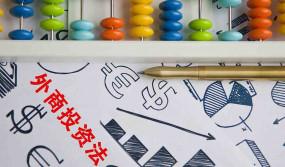 चीन के विदेशी निवेश कानून कार्यान्वयन का मसौदा पारित