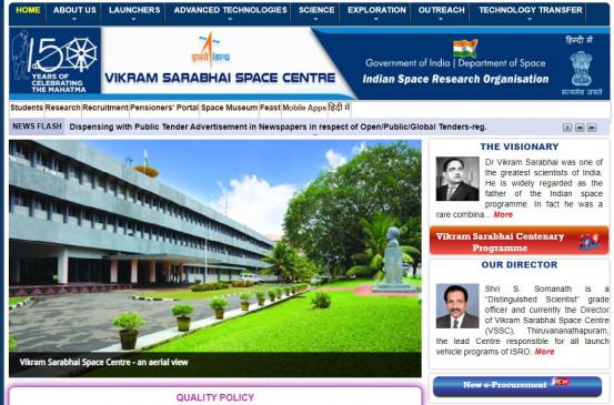 विक्रम साराभाई स्पेस सेंटर में युवाओं को करियर बनाने का मौका, इंटरव्यू से होगा चयन
