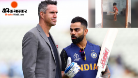 बच्चे की बल्लेबाजी देख दंग रह गए पीटरसन, विराट से बोले-क्या इसे अपनी टीम में शामिल करोगे ?