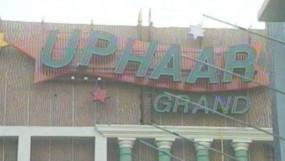 दिल्ली के उपहार सिनेमा अग्निकांड पर बनेगा वेब शो