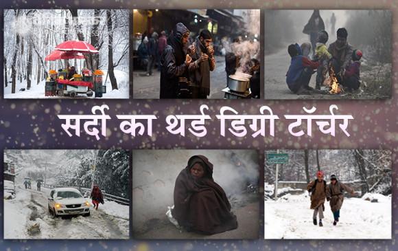 सर्दी का थर्ड डिग्री टॉर्चर, टूटा 120 साल पुराना रिकॉर्ड, दिल्ली में 2.4 डिग्री पहुंचा पारा
