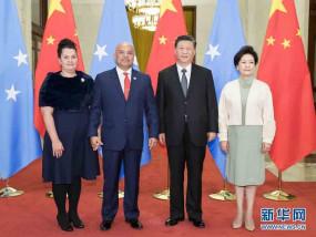 शी चिनफिंग ने मिक्रोनेशिया के राष्ट्रपति पान्यूटो के साथ वार्ता की