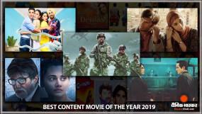 Year Ender 2019: इस साल अपने बेस्ट कंटेंट के लिए जानी गईं ये फिल्में, क्रिटिक्स ने भी सराहा