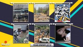 Year Ender 2019: देश में हुई ये घटनाएं जिनसे दहल गया पूरा देश