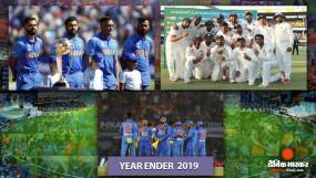 Year Ender 2019: जानें भारतीय क्रिकेट टीम के लिए इस साल क्या रहा खास