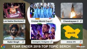 Year Ender 2019: इस साल गूगल पर सबसे ज्यादा सर्च किए गए भारत के ये मुद्दे