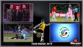 Year ender 2019: खेलों में इस साल हुए कुछ बड़े विवाद