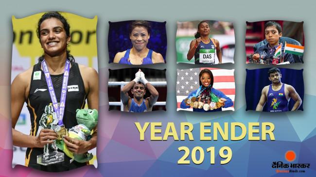 Year Ender 2019: खेल की दुनिया में इस साल चमके ये खिलाड़ी, दुनिया में मनवाया अपने हुनर का लोहा