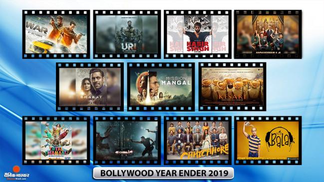 Year Ender 2019: टॉप मोस्ट सुपरहिट फिल्म, जिन्होंने की ताबड़तोड़ कमाई