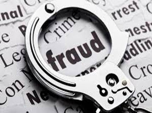 बजाज फायनेंसकंपनी के नाम पर धोखाधड़ी , महिला समेत तीन लोगों के खिलाफ प्रकरण दर्ज