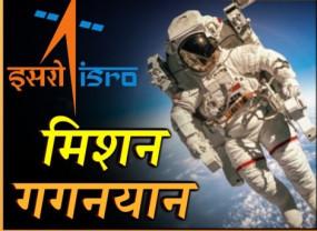 इसरो: गगनयान मिशन के लिए 4 एस्ट्रोनॉट फाइनल, जनवरी के तीसरे हफ्ते से शुरू होगी ट्रेनिंग