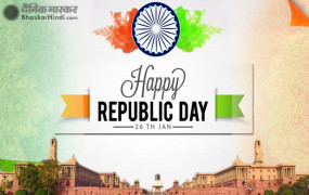 Republic Day 2020: अपने करीबियों को ऐसे करें विश, दिल छू जाए आपका मैसेज