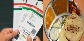 10 रुपए की शिव भोजन थाली के लिए जरुरी नहीं होगा आधार कार्डः भुजबल