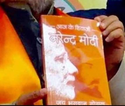 विवाद: वापस ली गई 'आज के शिवाजी नरेंद्र मोदी किताब', आंदोलन करेगी कांग्रेस