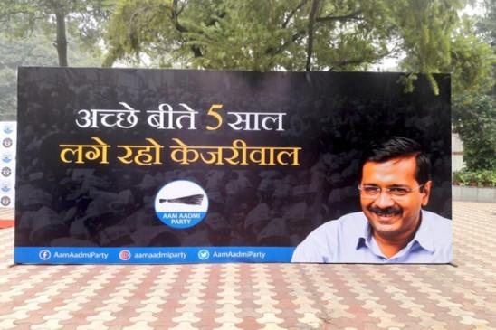 ओपिनियन पोल : दिल्ली में एक बार फिर AAP की सरकार, 59 सीटें मिलने का अनुमान