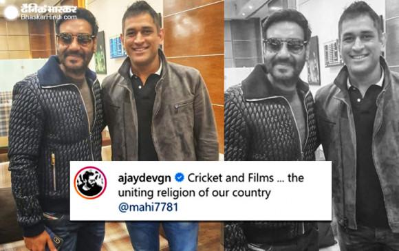 अजय देवगन ने धोनी के साथ तस्वीर शेयर कर कही ये बड़ी बात