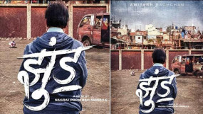 झुंड: फुटबॉल थीम पर आधारित अमिताभ की फिल्म झुंड का पोस्टर रिलीज