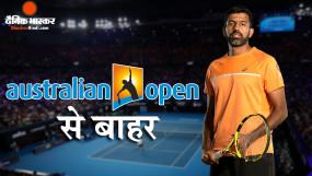 Australian open : भारत के दिविज शरण मेंस डबल्स के दूसरे राउंड में, रोहन बोपन्ना टूर्नामेंट से बाहर