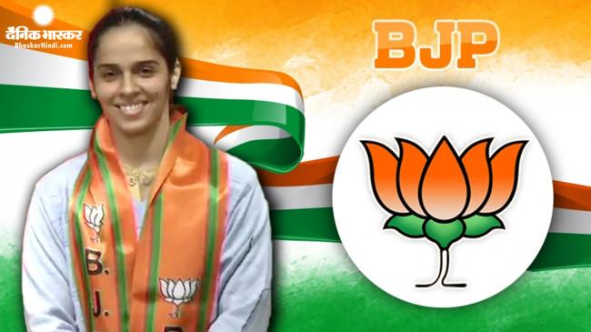 दिल्ली: राजनीति के मैदान में बैंडमिंटन स्टार, BJP में शामिल हुई साइना नेहवाल