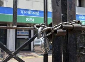 Bank Strike: आज से तीन दिन बंद रहेंगे बैंक, जनजीवन होगा प्रभावित