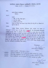 बिहार में बीडीओ ने जारी किया एनआरसी संबंधी पत्र, बाद में किया रद्द, राजनीति तेज