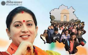दिल्ली विधानसभा चुनाव 2020: स्मृति ईरानी पर भाजपा को ज्यादा भरोसा, ज्यादा रैलियां कराना चाहती है पार्टी