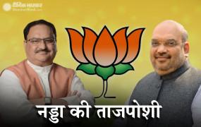 BJP : जेपी नड्डा ने संभाली दुनिया की सबसे बड़ी पार्टी की कमान, बीजेपी के 11वें राष्ट्रीय अध्यक्ष बनें