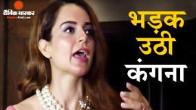 बयान : इंदिरा जयसिंह पर भड़की कंगना, बोलीं- ऐसी औरतो की कोख से वहशी दरिंदे जन्म लेते हैं