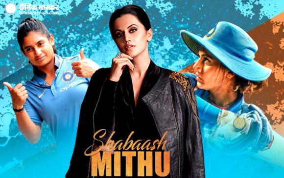 First Look: मिताली राज की बायोपिक Shabaash Mithu से तापसी पन्नू का फर्स्ट लुक आउट