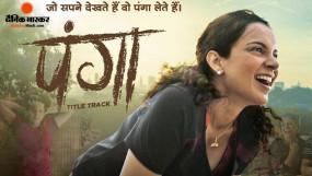 Panga Review: अगर आपके सपने मर गए हैं और आप उन्हें दोबारा जिंदा करना चाहते हैं तो जरुर देंखे फिल्म