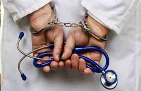 संतान प्राप्ति के लिए आयुर्वेदिक दवाइयां देने वाले फर्जी डॉक्टर पर मामला दर्ज