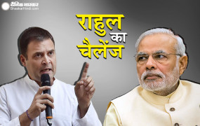 बयान: राहुल का पीएम को चैलेंज, बोले- हिम्मत है तो बिना पुलिस के किसी यूनिवर्सिटी में जाकर दिखाएं