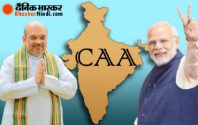CAA: देश में लागू हुआ नागरिकता संशोधन कानून, नोटिफिकेशन जारी