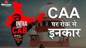CAA Hearing: कानून पर रोक लगाने से SC का इनकार, दो हफ्ते में असम-त्रिपुरा पर मांगा जवाब