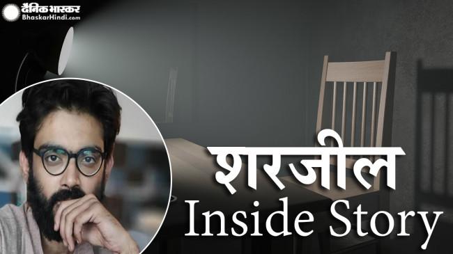 Inside Story: शरजील को रातभर नहीं आई नींद, SIT की पूछताछ में बोला- जोश में दिया था बयान