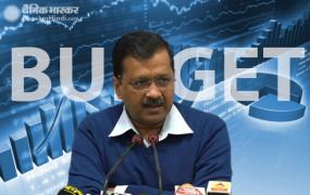 चुनाव: CM केजरीवाल बोले- राजनीति से दूर रहे दिल्ली का विकास, 1 फरवरी को ही पेश हो बजट