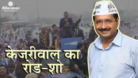 Election: AAP प्रमुख बोले- दिल्ली के बेटे को रोकने के लिए BJP नेता दिल्ली आ रहे हैं