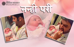 Adorable: बहुत क्यूट है कपिल शर्मा की बेटी, सामने आई पहली फोटो