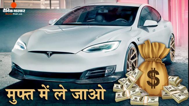 चुनौती: Tesla Model 3 को हैक करने वाले को कंपनी देगी 1 मिलियन डॉलर, मुफ्त मिलेगी कार