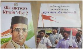 मध्यप्रदेश कांग्रेस की विवादित पुस्तिक पर महाराष्ट्र में संग्राम, शिवसेना ने साधा निशाना