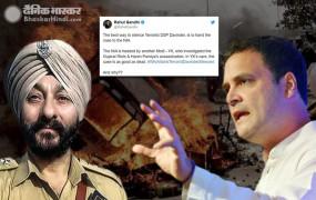 बयान: DSP देविंदर सिंह को लेकर राहुल गांधी का हमला, गुजरात दंगों से जोड़ा कनेक्शन