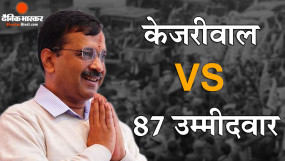 दिल्ली चुनाव: मुख्यमंत्री अरविंद केजरीवाल को टक्कर देने 87 उम्मीदवार मैदान में उतरे
