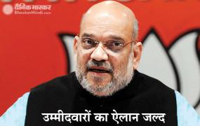 दिल्ली चुनाव 2020: अमित शाह के घर हुई बैठक, जल्द होगा उम्मीदवारों के नाम का ऐलान