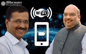 दिल्ली: केजरीवाल का शाह को जवाब, कहा- फ्री wi-fi के साथ फ्री बैटरी चार्जिंग का भी इंतज़ाम