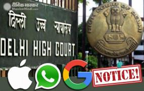 JNU Violence: दिल्ली हाईकोर्ट ने एप्पल,वॉट्सएप और गूगल को भेजा नोटिस, हिंसा का डेटा रखना होगा सुरक्षित