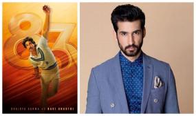 Poster: रवि शास्त्री के रूप में धारिया करवा का पोस्टर रिलीज, चपाती शॉट के लिए हैं फेमस