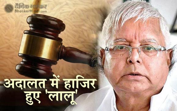 चारा घोटला: CBI आदलत में पेश हुए लालू यादव, दर्ज कराया बयान, इन आरोपों से घिरा है पूरा परिवार